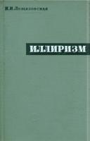 Лещиловская И.И. Иллиризм. К истории хорватского национального Возрождения. М., 1968.