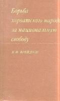 Фрейдзон В. И. Борьба хорватского народа за национальную свободу. М., 1970.