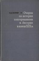 Ратнер Н. Д. Очерки по истории пангерманизма в Австрии в конце XIX в. - обложка книги