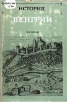 История Венгии в трех томах. М., 1971. Т. 1.
