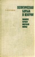 Исламов Т. М. Политическая борьба в Венгрии накануне первой мировой войны. М., 1972.