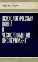 Марко М. Психологическая война и «чехословацкий эксперимент». М., 1972.