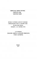 Клепикова Г. П. Балканские элементы в карпатской терминологии горного пастушества. М., 1974.
