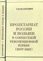Фалькович С. М. Пролетариат России и Польши в совместной революционной борьбе (1907–1912). М., 1975 (обложка книги)