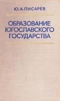 Писарев Ю. А. Образование югославского государства. М., 1975.