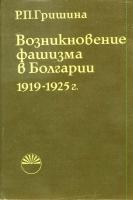 Гришина Р. П. Возникновение фашизма в Болгарии. 1919–1925 гг. София, 1976.