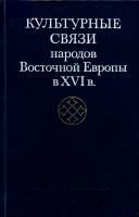 Культурные связи народов Восточной Европы в XVI в. М., 1976. - обложка книги