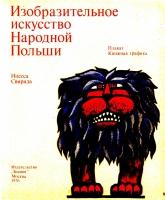 Свирида И. И. Изобразительное искусство Народной Польши (Плакат, книжная графика). М., 1976.