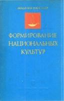 Формирование национальных культур в странах Центральной и Юго-Восточной Европы. М., 1977.