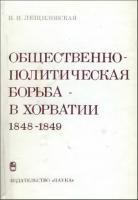 Лещиловская И. И. Общественно-политическая борьба в Хорватии. 1848–1849. М., 1977. - обложка книги