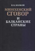 Волков В. К. Мюнхенский сговор и балканские страны. М., 1978.