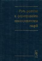 Роль религии в формировании южнославянских наций. М., 1999. - обложка книги