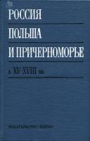 Россия, Польша и Причерноморье в XV–XVIII вв. М., 1979. - обложка книги