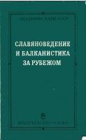 Славяноведение и балканистика за рубежом. М., 1980.
