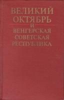 Великий Октябрь и Венгерская советская республика. М., 1983.