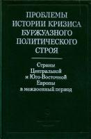 Проблемы истории кризиса буржуазного политического строя. М., 1984.