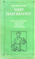 Мочалова В.В. Мир наизнанку. Народно-городская литература Польши XVI–XVII вв. М., 1985.