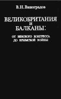Виноградов В. Н. Великобритания и Балканы: от Венского конгресса до Крымской войны. М., 1985.