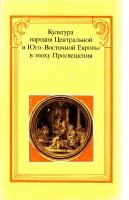 Культура народов Центральной и Юго-Восточной Европы в эпоху Просвещения. М., 1988.
