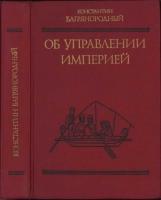 Константин Багрянородный. Об управлении империей. М., 1989.
