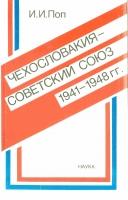 Поп И. И. Чехословакия — Советский Союз. 1941–1947 гг. М., 1990.