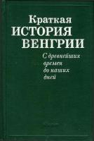 Краткая история Венгрии. С древнейших времен до наших дней. М., 1991. - обложка книги