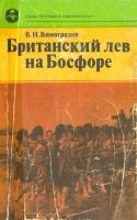 Виноградов В. Н. Британский лев на Босфоре. М., 1991.