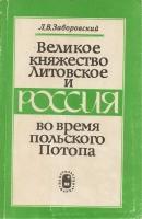 Великое княжество Литовское и Россия во время польского Потопа. М., 1994.