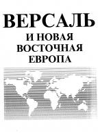 Версаль и новая Восточная Европа. М., 1996.