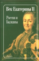 Век Екатерины II: Россия и Балканы. М., 1998.
