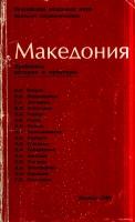 Македония: проблемы истории и культуры. М., 1999.