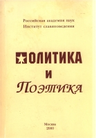Политика и поэтика. М., 2000.