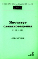 Институт славяноведения 1999–2000. Справочник. М., 2001.