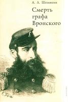 Шемякин А. Л. Смерть графа Вронского. 2-е изд. СПб., 2007.
