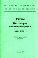 Труды Института славяноведения 1997–2007 гг. Библиографический указатель. М., 2007.