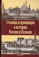 Столица и провинция в истории России и Польши. М., 2008. - обложка книги