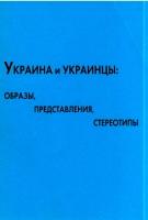 и украинцы: образы, представления, стереотипы. М., 2008.