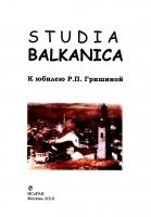Studia Balkanica: К юбилею Р. П. Гришиной. М., 2010.