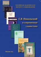 С. В. Никольский и современная славистика. М., 2013.