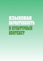 Языковая вариативность и культурный контекст. М., 2013.