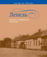 Лепель: память о еврейском местечке. М., 2015. – обложка книги