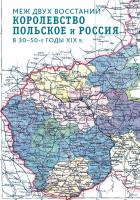 Королевство Польское и Россия в 30–50-е годы XIX в.