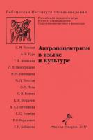 Антропоцентризм в языке и культуре. М., 2017.