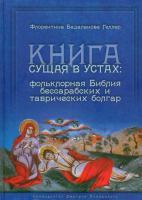 Книга сущая в устах: Фольклорная Библия бессарабских и таврических болгар