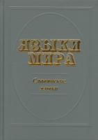 Языки мира: Славянские языки
