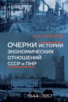 Орехов А. М. Очерки истории экономических отношений СССР и ПНР. 1944–1957