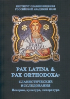 PAX LATINA & PAX ORTHODOXA: Славистические исследования: История, культура, литература