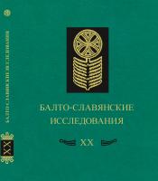 Балто-славянские исследования–XX. М., 2019.