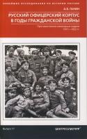 Ганин А.В. Русский офицерский корпус в годы Гражданской войны
