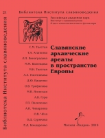 Славянские архаические ареалы в пространстве Европы. М., 2019
